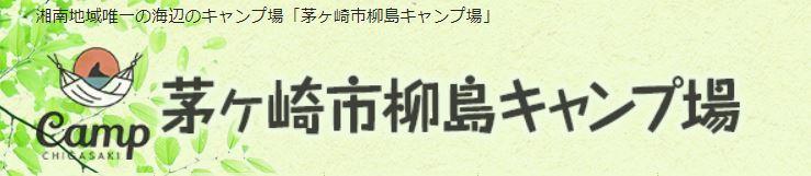 湘南ビーチ唯一のキャンプ場 茅ヶ崎市柳島キャンプ場