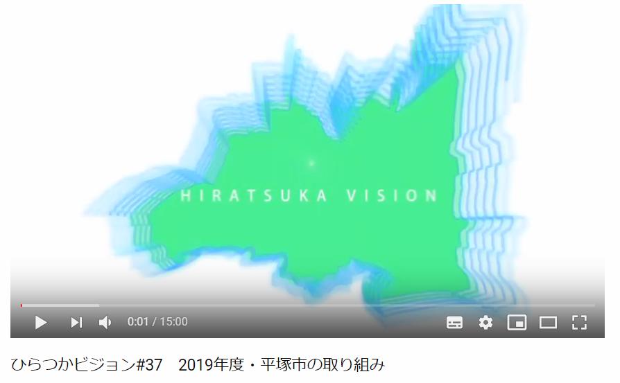 2019年 平塚市の取り組み